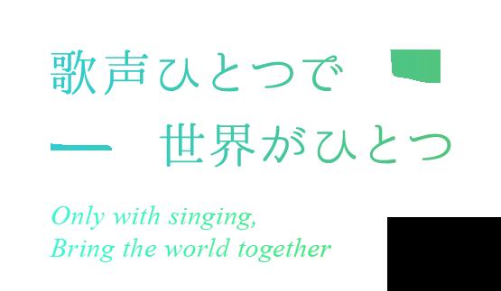 歌声ひとつで世界がひとつ